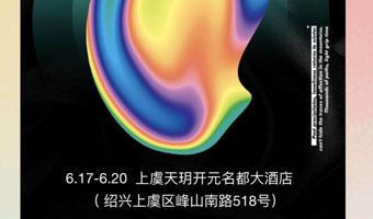 佧茜文品牌在于6月17日开启冬季发布会 诚邀各大加盟商