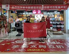 热烈祝贺都市新感觉河北廊坊香河店盛大开业!