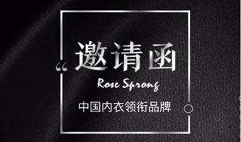 著名的玫瑰春天品牌将于6月13日盛大开启新品发布会