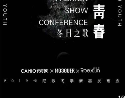 CANIO品牌2019年冬季发布会于6月20日震撼开启