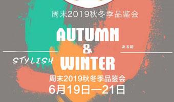 深受喜爱的娅铂周末品牌 将于6月19日开启秋冬发布会
