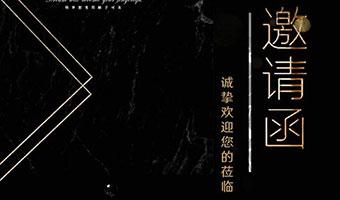 卡索广东珠海冬季新品发布会即将开启!期待您莅临参观