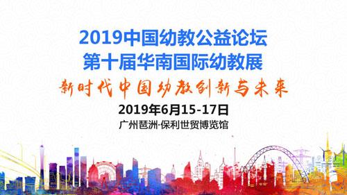 6月15日广州我们都在中国幼教公益论坛