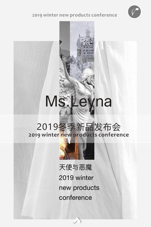 Ms.Leyna女装品牌将于2019年6月13日震撼发布新品
