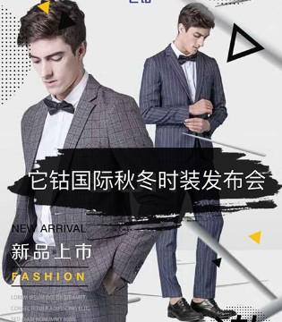 它钴2019秋冬时尚新品发布会于广州举行 诚挚邀您莅临