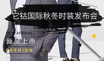 它鈷2019秋冬時尚新品發布會于廣州舉行 誠摯邀您蒞臨