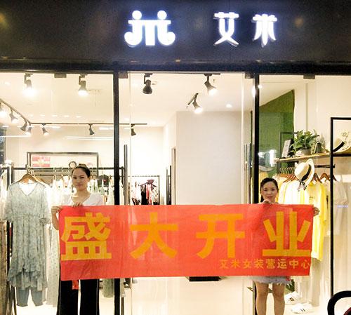 热烈祝贺艾米上海新店六月一号盛大开业啦!
