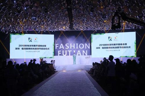 2019福田服装时尚消费节来袭,你准备好了吗?