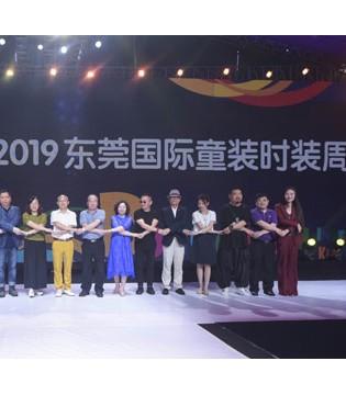 2019东莞国际童装时装文化周在儿童节启幕