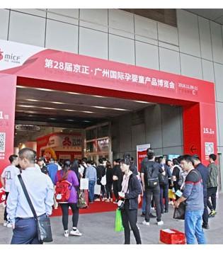 第30届京正广州国际孕婴童展专业观众邀约工作全面开启