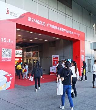第30届京正・广州孕婴童展招展工作正式启动