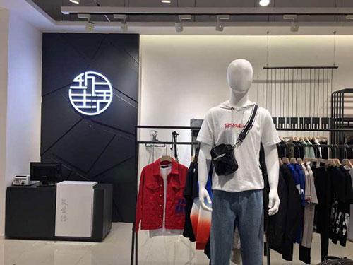 喜讯!热烈祝贺玖生活贵州店盛大开业!