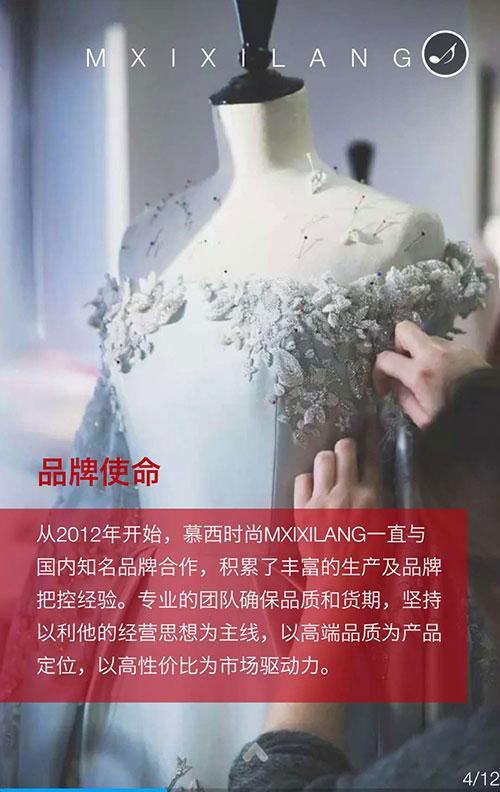 慕西诚挚邀请您参观郑州2019冬季新品发布会莅临指导!