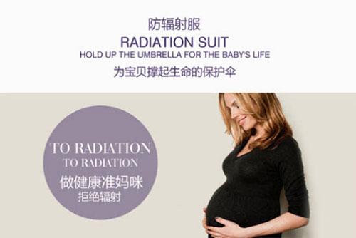 孕妇一定要穿防辐射服吗  世界卫生组织给出忠告