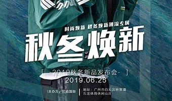 它鈷2019冬季新品發布會在廣州白云區等您蒞臨!