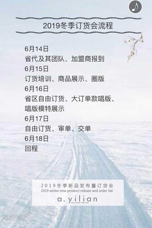 阿依莲女装品牌 2019冬季新品发布会于6月15日开启