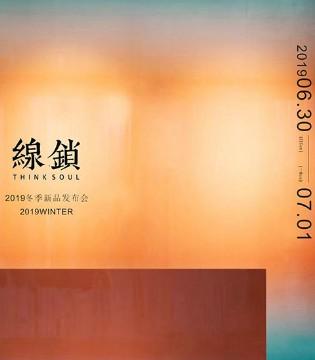 线锁2019冬季新品发布会将在广州盛大召开!