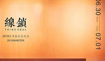 線鎖2019冬季新品發布會將在廣州盛大召開!
