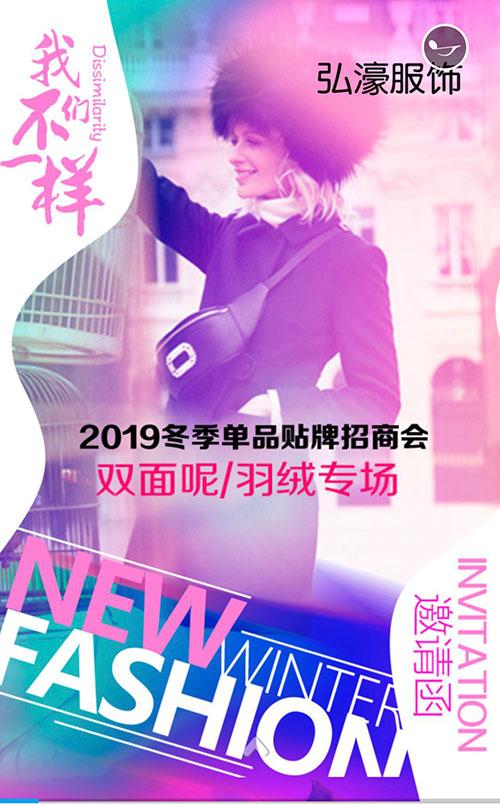 弘濠2019冬季新品及贴牌招商于6月17日广东盛大召开!