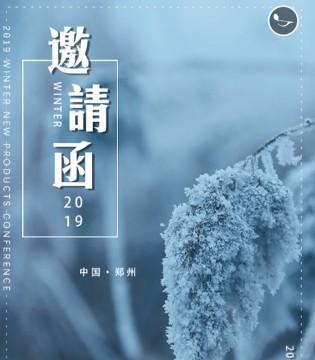 文果怡彩2019冬季新品发布会与您相约郑州!