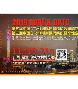 国际网印喷印数码印花展布局高端市场 开拓行业新未来