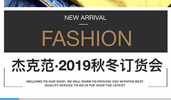 杰克范2019秋冬新品發布會即將召開!助你離成功更近!