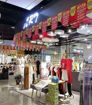 恭喜ART艺域女装在湖南长袖天心区盛大开业了!