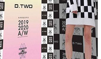D.TWO丨誠邀您參加2019AW秋冬新品發布會
