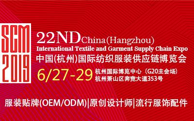 2019 第十届杭州国际服装服饰贴牌加工(OEM\ODM)博览会