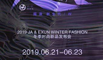 一次次引領時尚潮流的EXUN女裝會是怎么樣的?