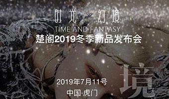 楚閣2019冬季新品發布會誠摯邀您參加!