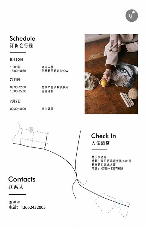 IVYKKI 2019冬季新品发布会在深圳恭候您的大驾光临!