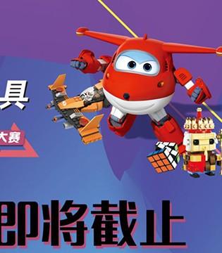 澄海杯益智玩具创意设计大赛报名截止还有5天