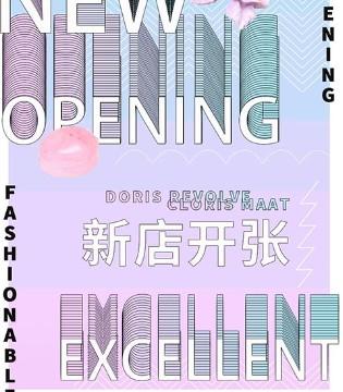 """NEW OPENING""一大波时尚地标来袭 等你来打卡哟!"