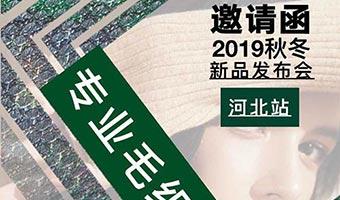 純愛2019新品發布會將在河北石家莊盛大舉行!