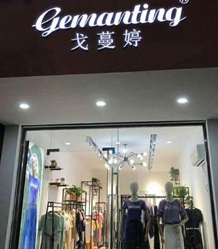 2019戈蔓婷激励前行 祝贺戈蔓婷青海店即将盛大开业!