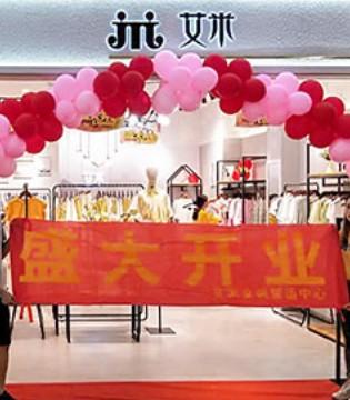 六月喜讯!艾米品牌女装在汕头盛大开业!