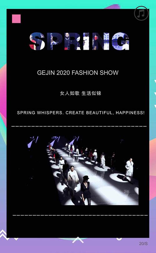 机会成就成功 歌锦2020春季新品发布会期待您的莅临