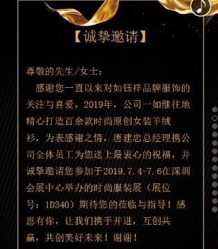 如钰祥:想品鉴新一代女装羊绒?深圳展期待您的到来