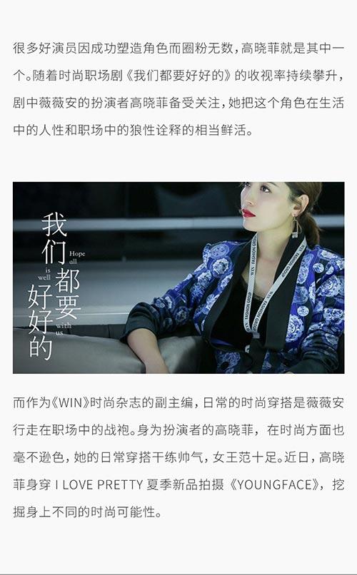 """"""" LOVE PRETTY × 高晓菲""""霸气诠释职场新时髦"""