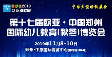 第十七届欧亚·中国郑州国际幼儿教育(秋冬)博览会
