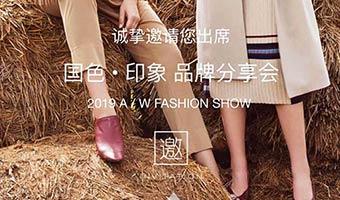 想對時尚更加了解?印象草原新品發布會期待您的蒞臨