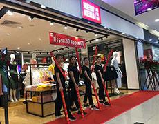 热烈祝贺新佳娜星城嘉荣店与7月5日盛大开业!