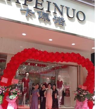 热烈祝贺卡佩诺女装在东莞寮步再开一店!
