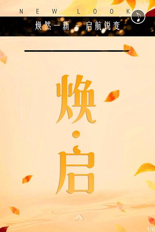 晗袖2019冬季新品发布会与您相约武汉