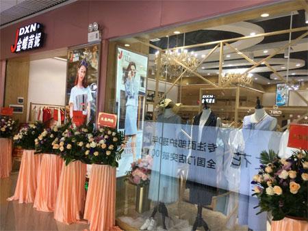 欧韩时尚风格 金蝶茜妮盛大开业 惊喜多多!