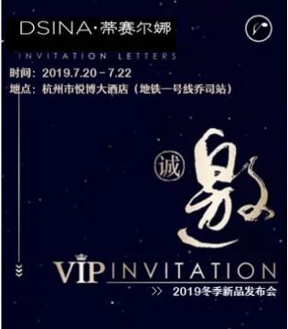 蒂赛尔娜2019冬季新品发布会将在杭州盛大举行!