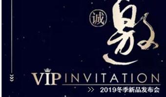 蒂賽爾娜2019冬季新品發布會將在杭州盛大舉行!