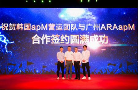 广州�r尚大事件:�V州ARAapM首期公开招商大会圆满举行