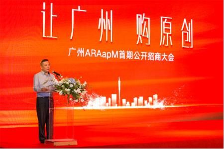 广州时尚大事件:广州ARAapM首期公开招商大会圆满举行